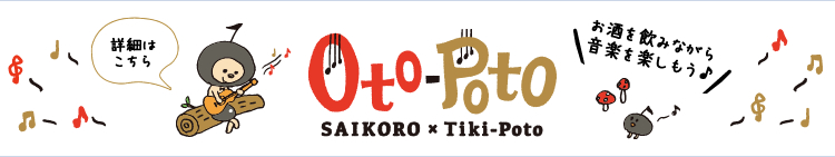 Oto-Poto 詳細はこちら